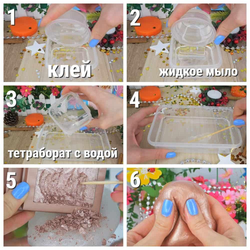 пошаговый рецепт слайм с тетраборатом натрия и клеем